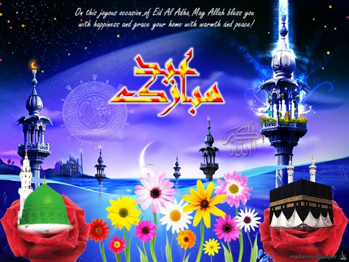Fashion glamour world animated eid greeting cards images photos eid eid greeting cards 2012 images photos love flower m4hsunfo