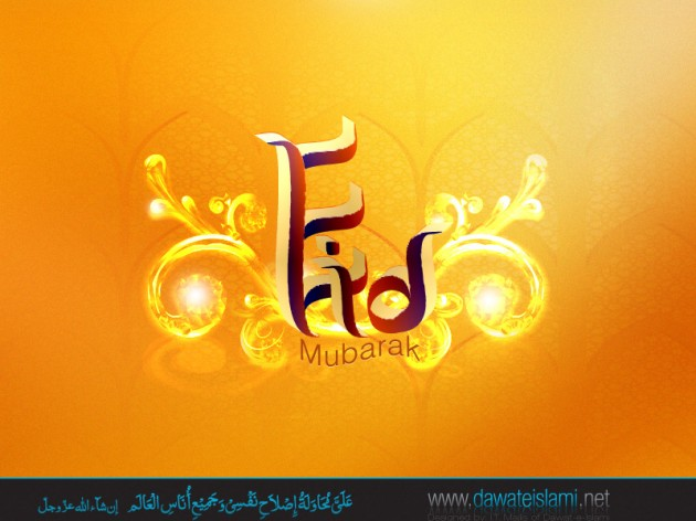 eid-greeting-cards-images-photos-love-flower-eid-mubarak-greeting-cards-pictures-4