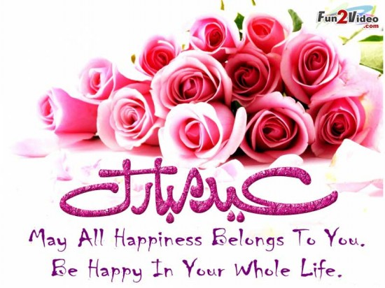 Beautiful-Eid-Greeting-Cards-Pictures-Photo-Eid-Mubarak-Card-Image-Wallpapers-2013-4