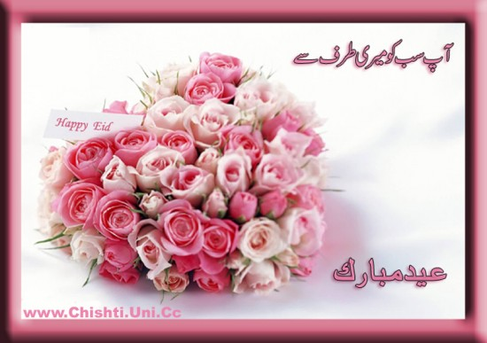 Beautiful-Eid-Greeting-Cards-Pictures-Photo-Eid-Mubarak-Card-Image-Wallpapers-2013-7